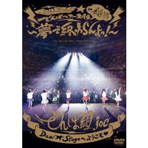 でんぱ組.inc LIVE DVD ワールドワイド☆でんぱツアー2014 in 日本武道館〜夢で終わらんよっ!〜 [DVD]|starclub