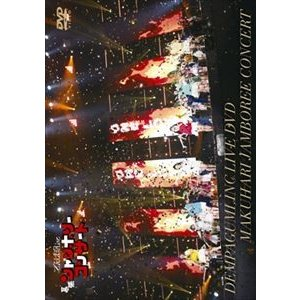 でんぱ組.inc/「幕張ジャンボリーコンサート」(通常盤) [DVD]|starclub