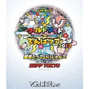 でんぱ組.inc/ワールドワイド☆でんぱツアー2013 夢見たっていいじゃん?! in ZEPP TOKYO [Blu-ray]|starclub