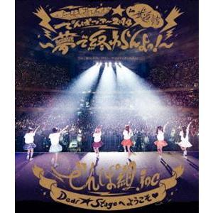 でんぱ組.inc/ワールドワイド☆でんぱツアー2014 in 日本武道館〜夢で終わらんよっ!〜 [Blu-ray]|starclub