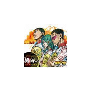 アンダーグラフ / テレビアニメ 弱虫ペダル エンディングテーマ::風を呼べ [CD]|starclub