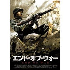 エンド・オブ・ウォー DVD の商品画像 ナビ