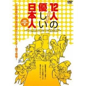 12人の優しい日本人 【HDリマスター版】 [DVD]|starclub