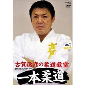古賀稔彦の柔道教室 目指せ一本勝ち! [DVD]|starclub