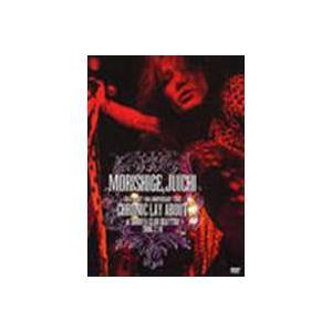 森重樹一/ SOLO DEBUT 10th ANNIVERSARY TOUR CHRONIC LAY ABOUT [DVD]|starclub