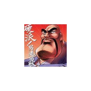 (オムニバス) 硬派!男道、男歌 [CD]|starclub