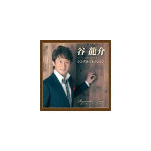 谷龍介 / 谷龍介 シングルコレクション(CD+DVD) [CD]
