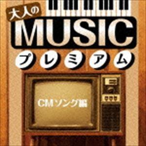 大人のMUSICプレミアム〜CMソング編〜(CD)