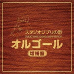 種別:CD (オルゴール) 解説:スタジオジブリ設立30周年(2015年時)を記念したアニバーサリー...