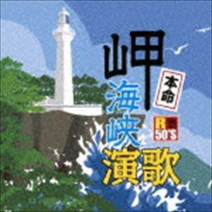R50'S SURE THINGS!! 本命 岬海峡演歌 [CD]|starclub