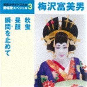 梅沢富美男 / 秋蛍/昼顔/瞬間を止めて(スペシャルプライス盤) [CD]|starclub