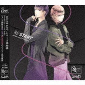 篁志季(CV:江口拓也)、世良里津花(CV:花江夏樹) / SQ SolidS 「RE:START」 シリーズ4 [CD] starclub