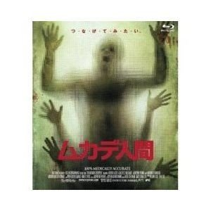 ムカデ人間 [Blu-ray] starclub