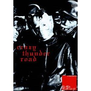 狂い咲きサンダーロード スタンダード・エディション [DVD]|starclub