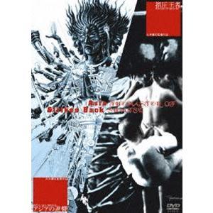 アジアの逆襲 REMIX LIVE VERSION+THE MASTER OF SHIATSU 指圧王者 [DVD]|starclub