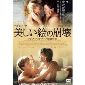 美しい絵の崩壊 [DVD]|starclub