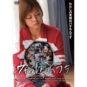 ウチのはらのうち [DVD]|starclub