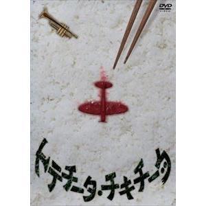 トテチータ・チキチータ [DVD]