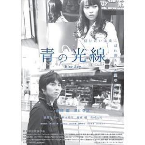 青の光線 [DVD] starclub