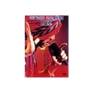 長渕剛/白の情景 [DVD]|starclub