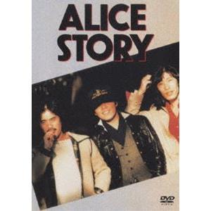 アリス ストーリー(期間限定) ※再発売 [DVD]|starclub