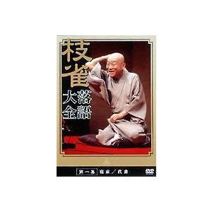 桂枝雀 落語大全 第一集 [DVD]|starclub