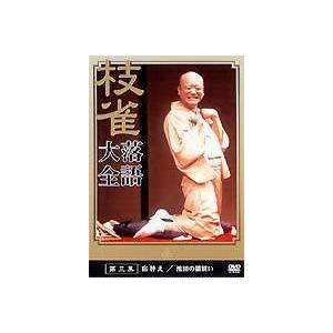桂枝雀 落語大全 第三集 [DVD]|starclub
