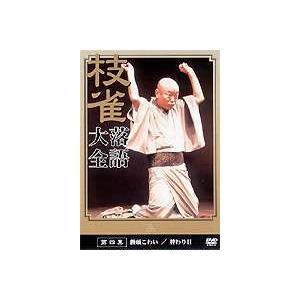 桂枝雀 落語大全 第四集 [DVD]|starclub