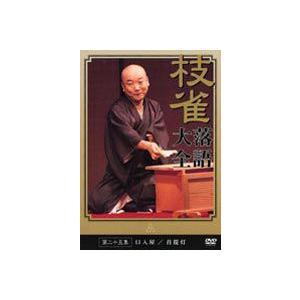 桂枝雀 落語大全 第二十五集 [DVD]|starclub
