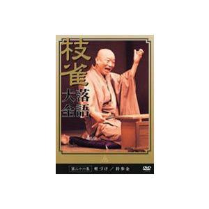 桂枝雀 落語大全 第二十六集 [DVD]|starclub