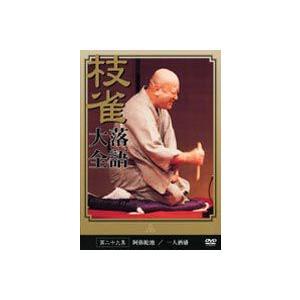 桂枝雀 落語大全 第二十九集 [DVD]|starclub