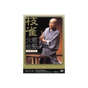 桂枝雀 落語大全 第三十九集 [DVD]|starclub