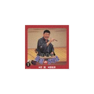 桂雀々 / 落語のひろば(その三) [CD]|starclub