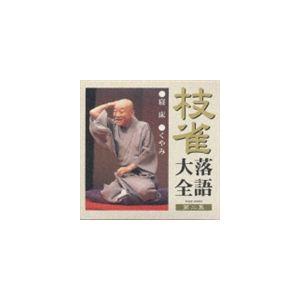 桂枝雀/桂枝雀落語大全2 寝床・くやみ(CD)