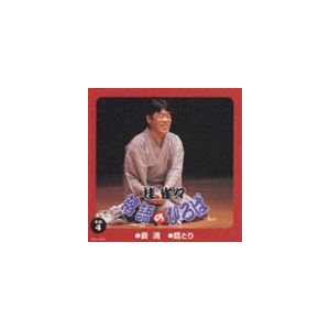 桂雀々 / 落語のひろば その4 [CD]|starclub
