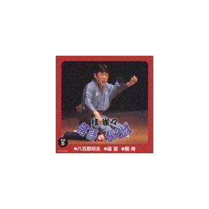 桂雀々 / 落語のひろば その5 [CD]|starclub