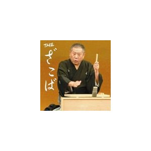 桂ざこば / THE ざこば(CD+DVD) [CD]|starclub