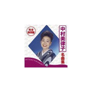 中村美律子 / 完全保存盤 中村美律子 名曲集 [CD]|starclub