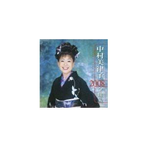 中村美律子 / 中村美律子 2008 全曲集 [CD]|starclub