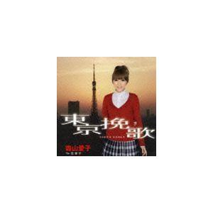 森山愛子/東京挽歌(CD)...