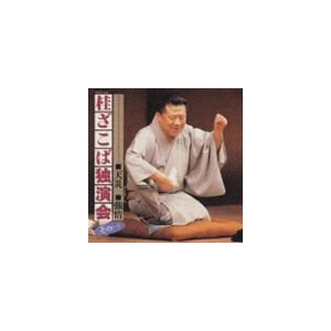 桂ざこば / 桂ざこば独演会 その(一) [CD]|starclub