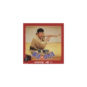 桂雀々 / 桂雀々 落語のひろば その1 [CD]|starclub