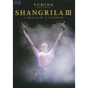 松任谷由実/YUMING SPECTACLE SHANGRILA III A DREAM OF DOLPHIN [Blu-ray]|starclub