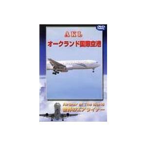 オークランド国際空港 [DVD]|starclub