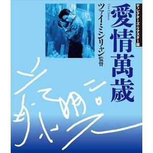 種別:Blu-ray リー・カンション ツァイ・ミンリャン 解説:台湾のホープ、ツァイ・ミンリャン監...