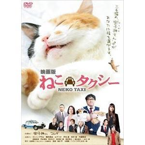 映画版 ねこタクシー [DVD] starclub
