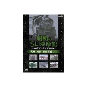 昭和のSL映像館〜NHKアーカイブスから〜 西日本編/九州/四国編II [DVD]|starclub
