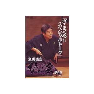 立川談志 ひとり会 落語ライブ'92〜'93 第六巻 [DVD]