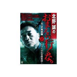 北野誠のおまえら行くな TV完全版 Vol.2 〜ボクらは心霊探偵団〜 [DVD]|starclub