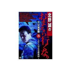 北野誠のおまえら行くな TV完全版 Vol.3 〜ボクらは心霊探偵団〜 [DVD]|starclub